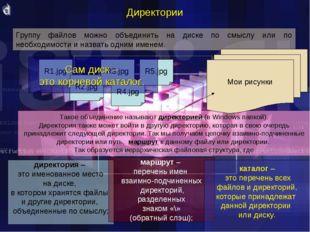 Директории Такое объединение называют директорией (в Windows папкой). Директо