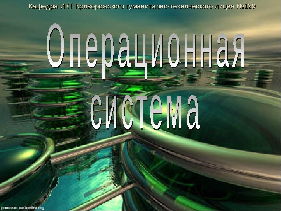 Кафедра ИКТ Криворожского гуманитарно-технического лицея №129