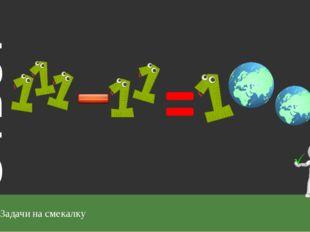 Корень первого уравнения 2,т.к. февраль второй месяц в году. Апрель – четверт