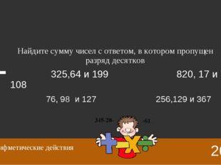 325+64+199=588 820+17+109=945 76+98+127=301 256+129+367=752 20 Арифметические