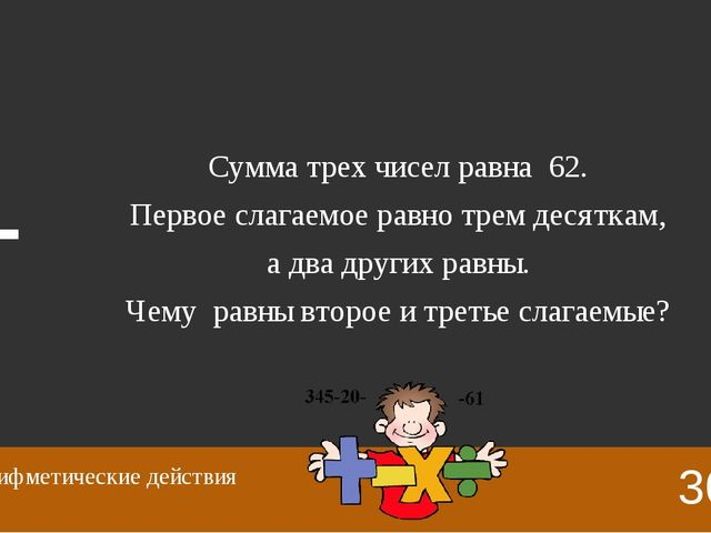 Если Иванов даст Петрову 300 рублей, то денег у них станет поровну. На скольк...