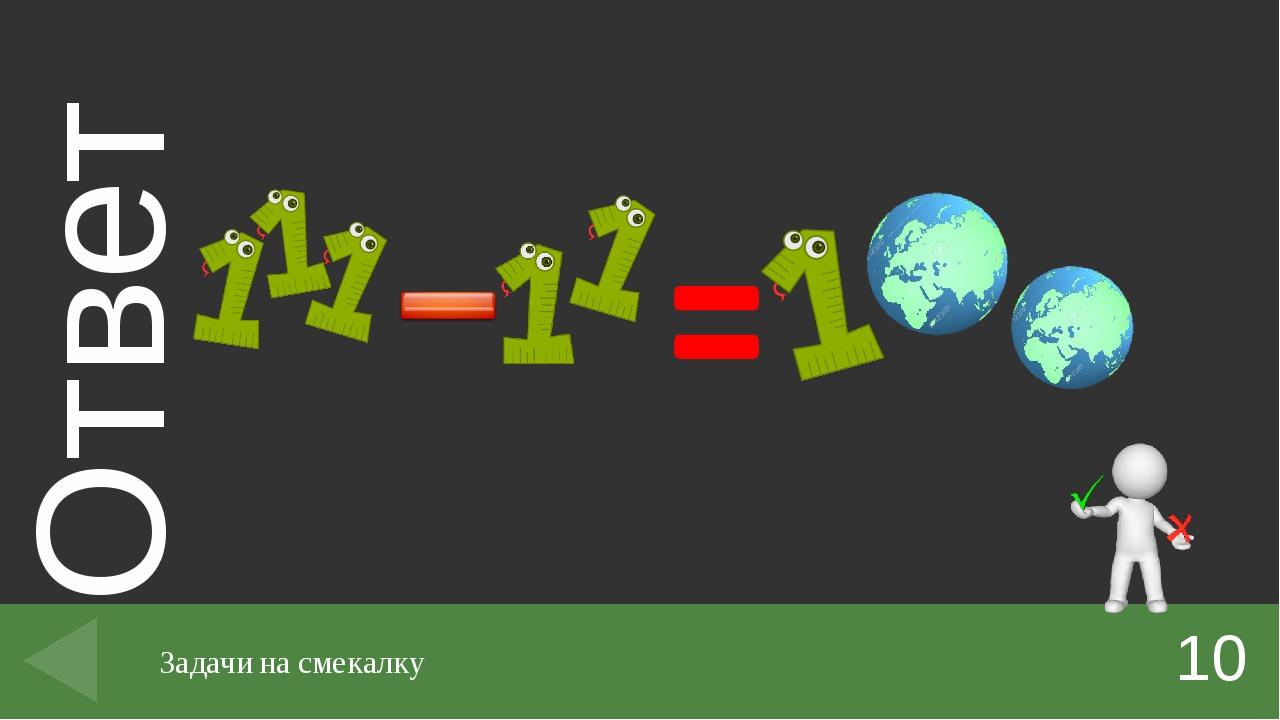 Корень первого уравнения 2,т.к. февраль второй месяц в году. Апрель – четверт...