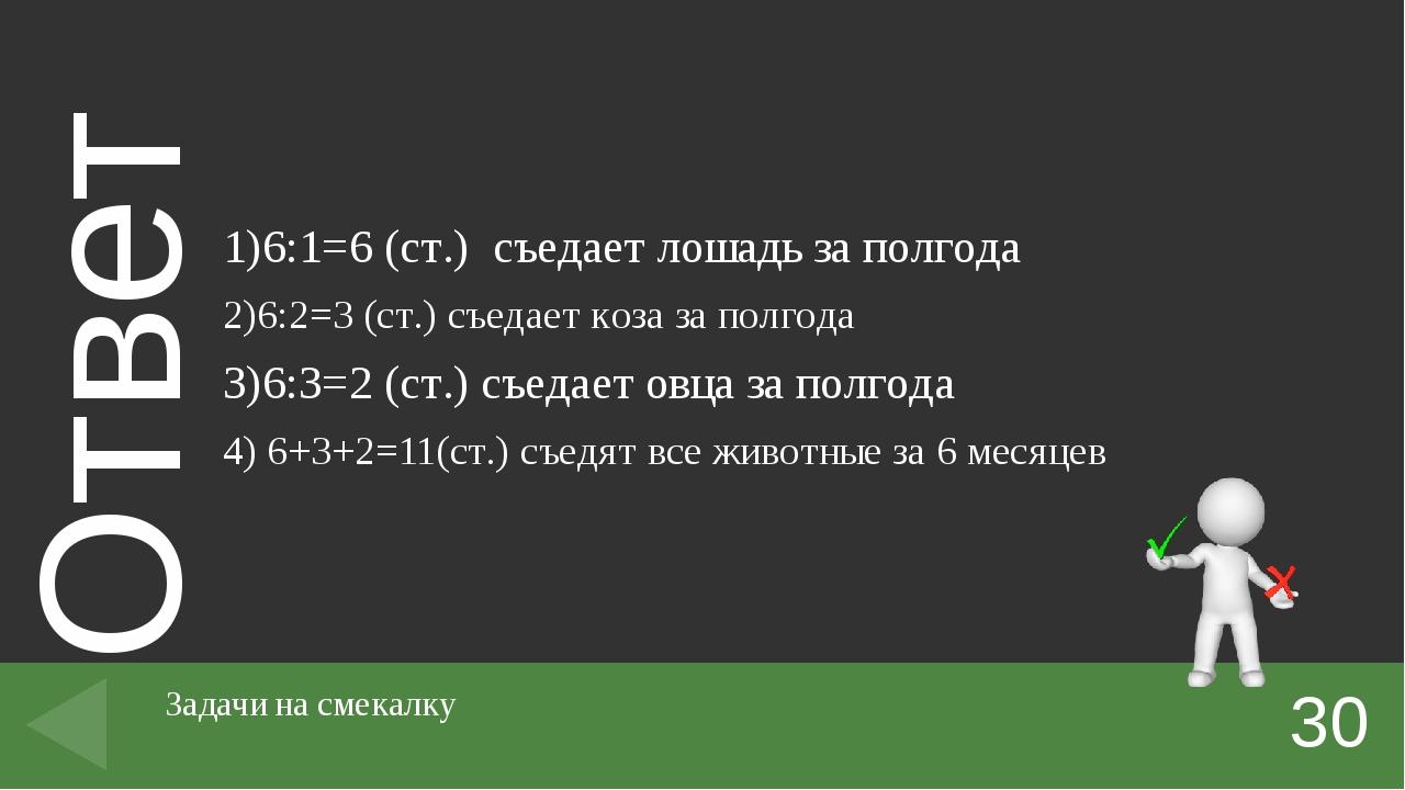 Спасибо за внимание! Категория 1: разделительный слайд