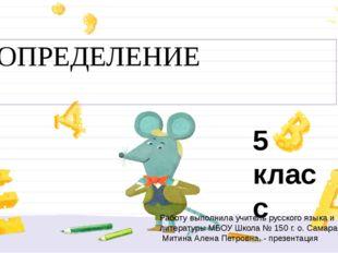 ОПРЕДЕЛЕНИЕ Работу выполнила учитель русского языка и литературы МБОУ Школа №
