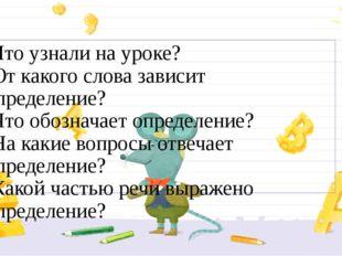 -Что узнали на уроке? -От какого слова зависит определение? -Что обозначает о