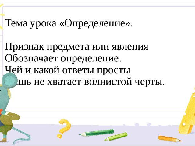 Тема урока «Определение». Признак предмета или явления Обозначает определение...