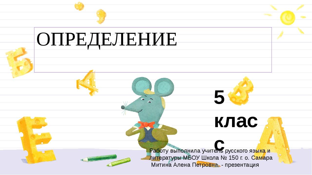 ОПРЕДЕЛЕНИЕ Работу выполнила учитель русского языка и литературы МБОУ Школа №...