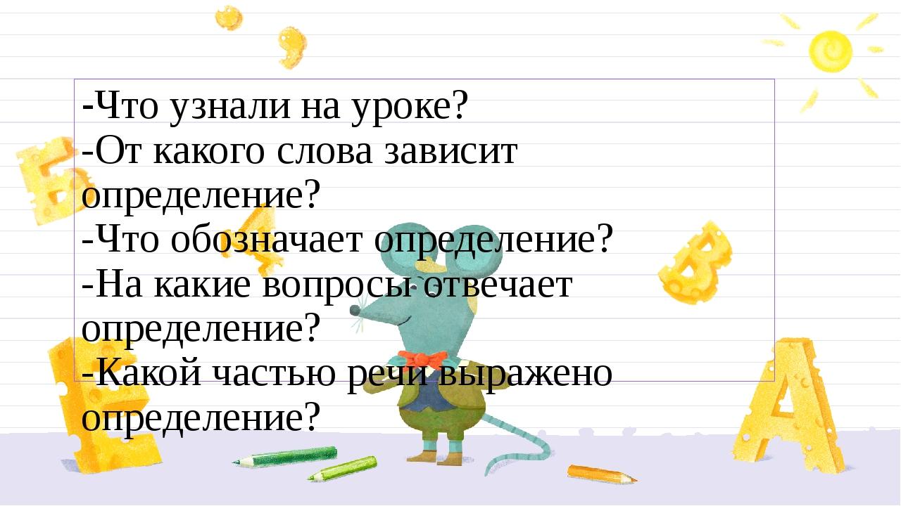 -Что узнали на уроке? -От какого слова зависит определение? -Что обозначает о...