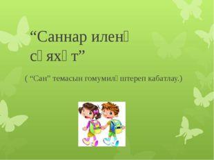 """Саннар иленә сәяхәт"" ( ""Сан"" темасын гомумиләштереп кабатлау.)"