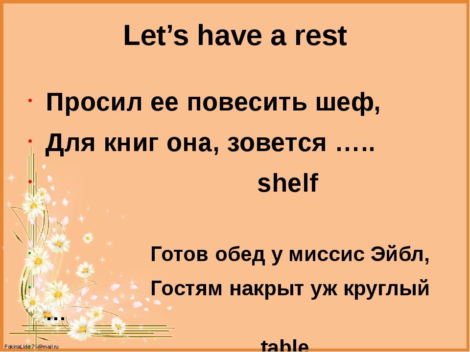 Let's have a rest Просил ее повесить шеф, Для книг она, зовется ….. shelf Гот...