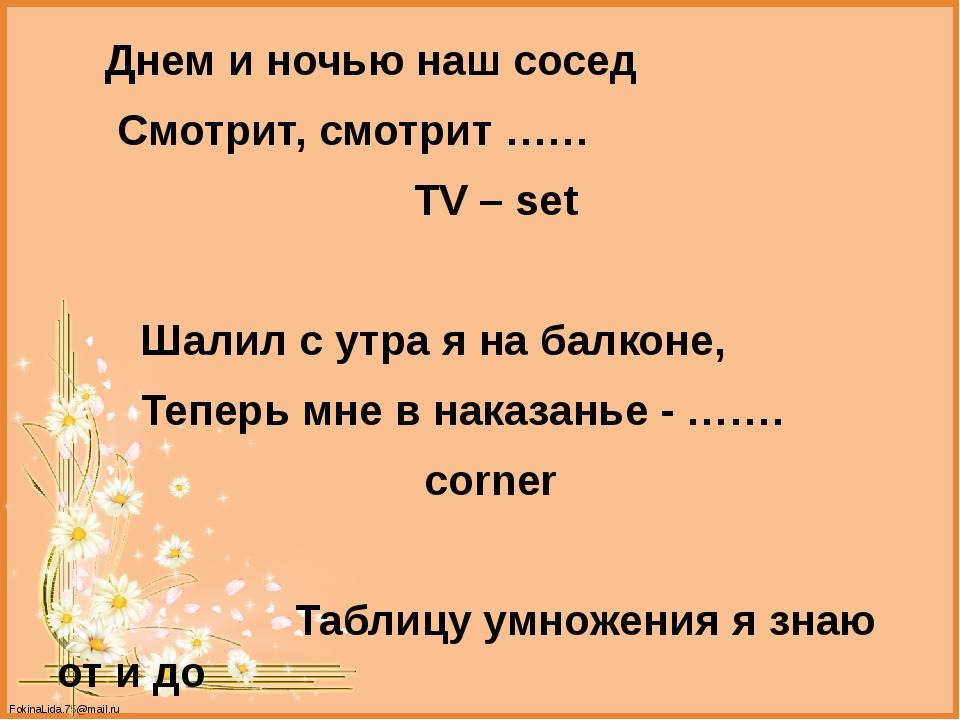 Днем и ночью наш сосед Смотрит, смотрит …… TV – set Шалил с утра я на балкон...
