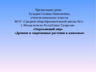 Презентация урока Бузаджи Галины Николаевны, учителя начальных классов МОУ «