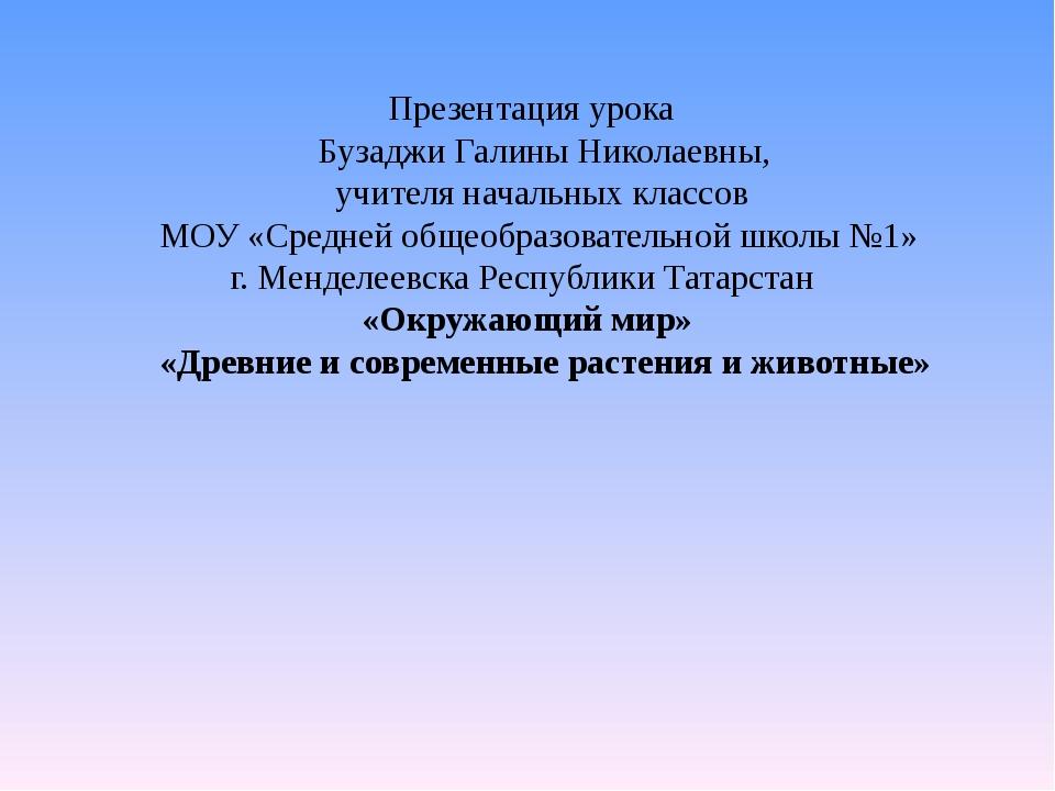 Презентация урока Бузаджи Галины Николаевны, учителя начальных классов МОУ «...