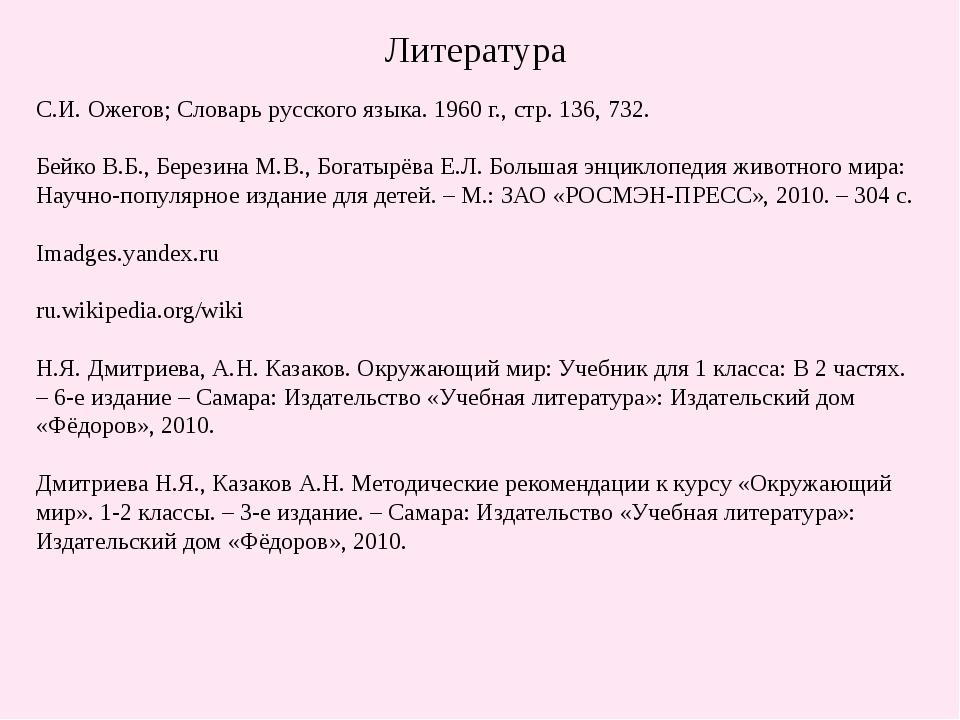 Литература С.И. Ожегов; Словарь русского языка. 1960 г., стр. 136, 732. Бейко...