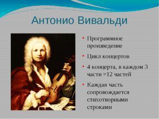 Антонио Вивальди Программное произведение Цикл концертов 4 концерта, в каждом