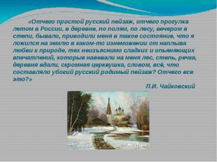 «Отчего простой русский пейзаж, отчего прогулка летом в России, в деревне, п