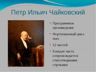 Петр Ильич Чайковский Программное произведение Фортепианный цикл пьес 12 част