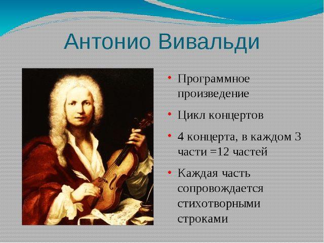 Антонио Вивальди Программное произведение Цикл концертов 4 концерта, в каждом...