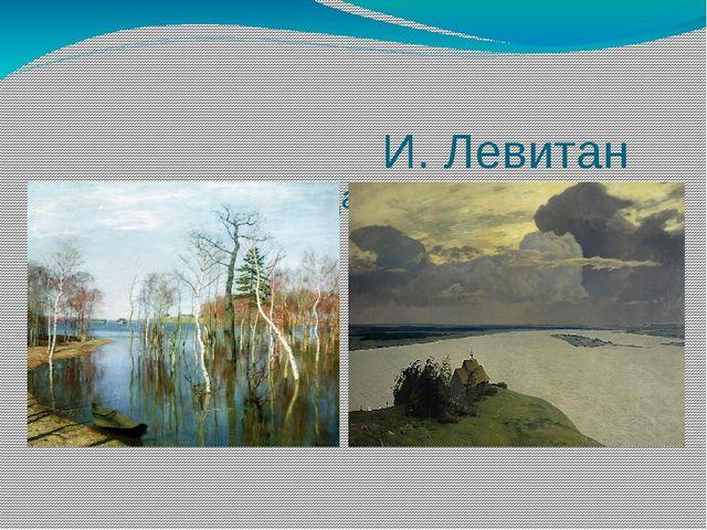 И. Левитан Весна. Большая вода Над вечным покоем