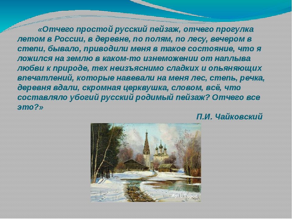 «Отчего простой русский пейзаж, отчего прогулка летом в России, в деревне, п...