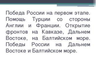 Победа России на первом этапе. Помощь Турции со стороны Англии и Франции. Отк