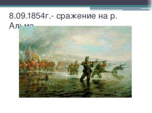 8.09.1854г.- сражение на р. Альме