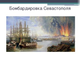 Бомбардировка Севастополя