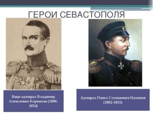 ГЕРОИ СЕВАСТОПОЛЯ Вице-адмирал Владимир Алексеевич Корнилов (1806-1854) Адмир