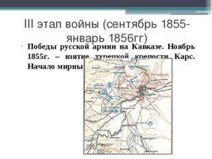 III этап войны (сентябрь 1855-январь 1856гг) Победы русской армии на Кавказе.