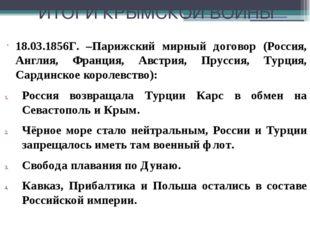 ИТОГИ КРЫМСКОЙ ВОЙНЫ 18.03.1856Г. –Парижский мирный договор (Россия, Англия,
