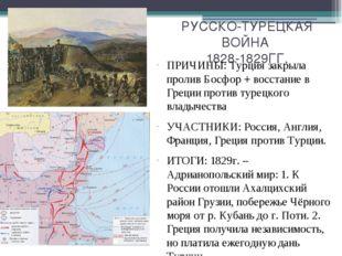 РУССКО-ТУРЕЦКАЯ ВОЙНА 1828-1829ГГ. ПРИЧИНЫ: Турция закрыла пролив Босфор + во