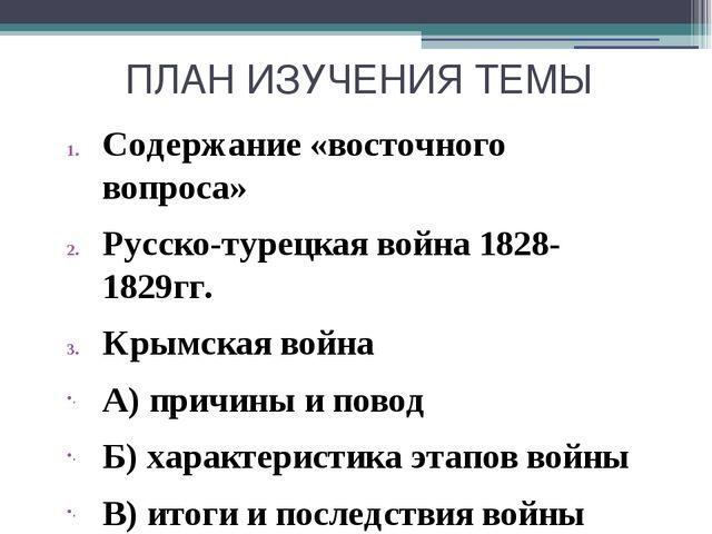 ПЛАН ИЗУЧЕНИЯ ТЕМЫ Содержание «восточного вопроса» Русско-турецкая война 1828...