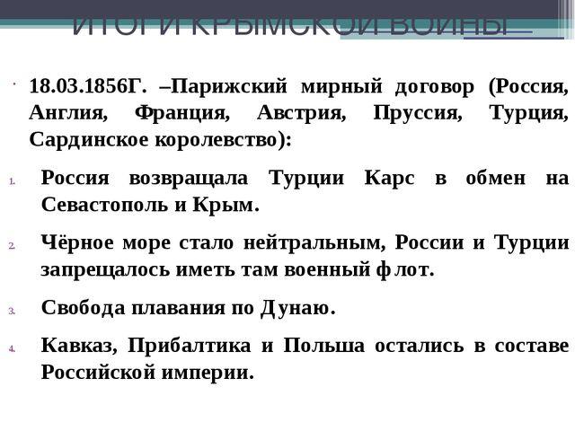 ИТОГИ КРЫМСКОЙ ВОЙНЫ 18.03.1856Г. –Парижский мирный договор (Россия, Англия,...