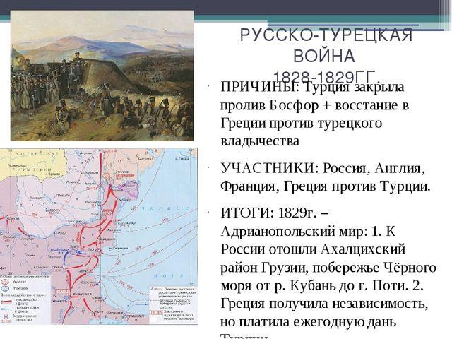 РУССКО-ТУРЕЦКАЯ ВОЙНА 1828-1829ГГ. ПРИЧИНЫ: Турция закрыла пролив Босфор + во...