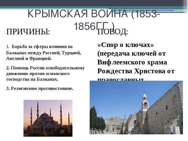 КРЫМСКАЯ ВОЙНА (1853-1856ГГ.) ПРИЧИНЫ: 1. Борьба за сферы влияния на Балканах...