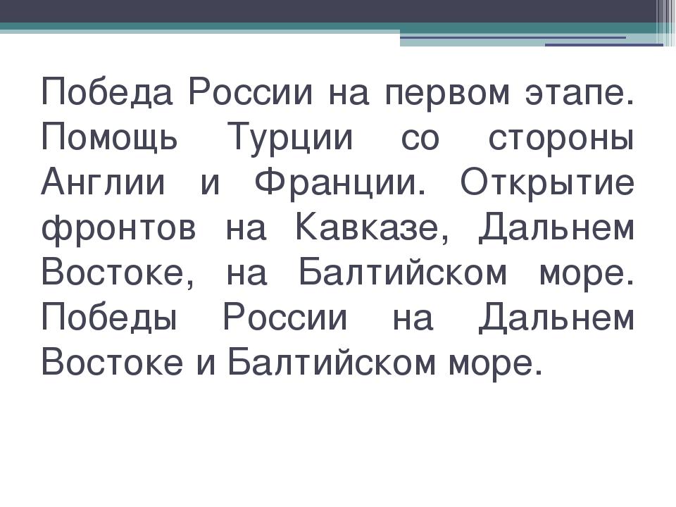 Победа России на первом этапе. Помощь Турции со стороны Англии и Франции. Отк...