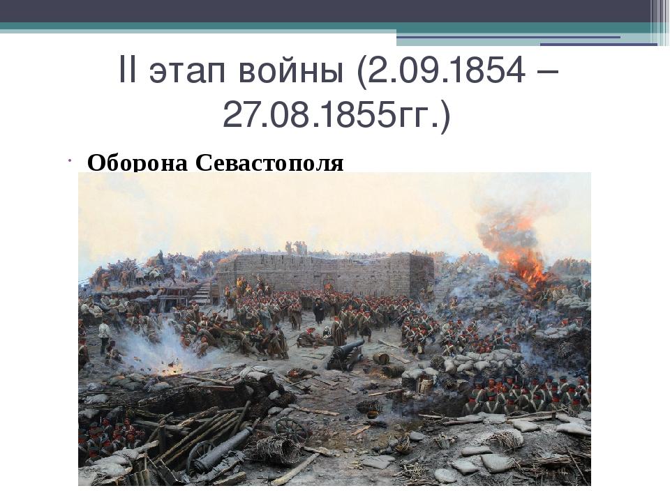 II этап войны (2.09.1854 – 27.08.1855гг.) Оборона Севастополя