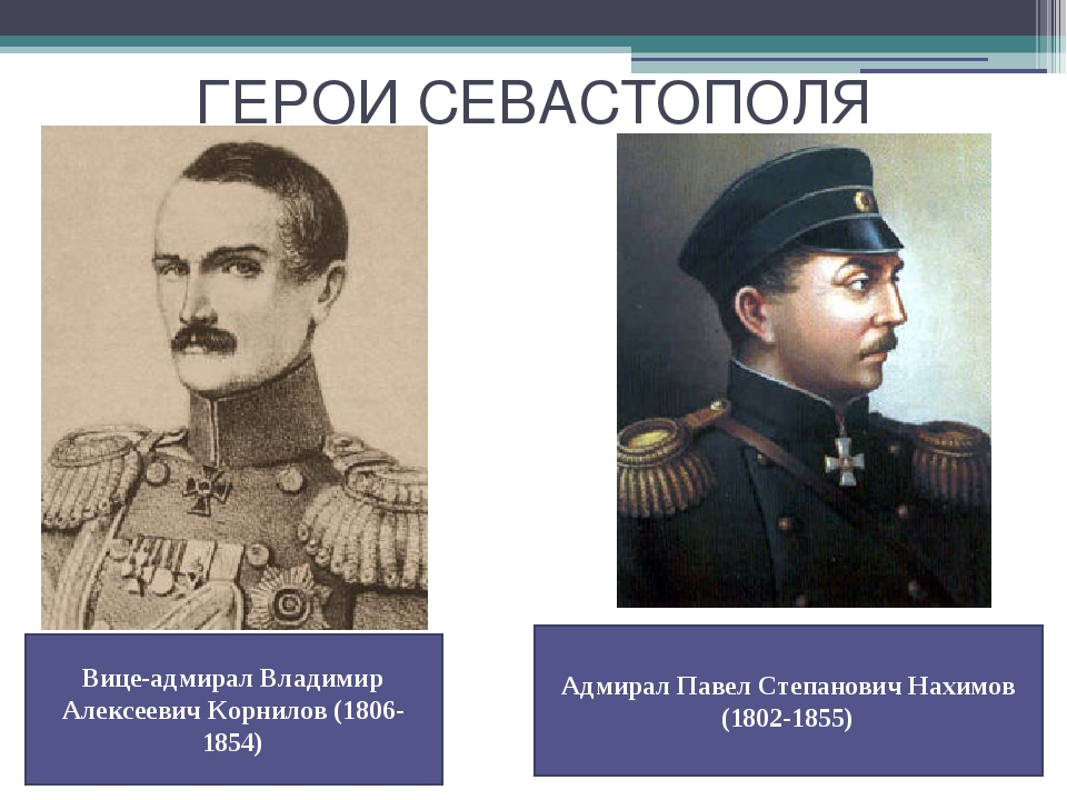 ГЕРОИ СЕВАСТОПОЛЯ Вице-адмирал Владимир Алексеевич Корнилов (1806-1854) Адмир...