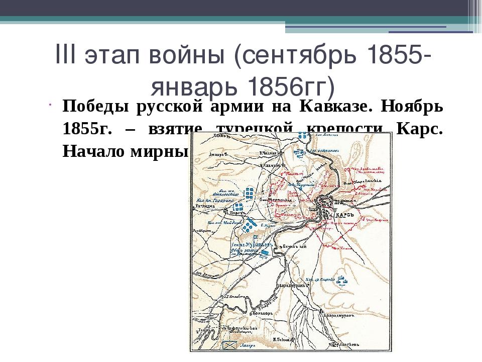 III этап войны (сентябрь 1855-январь 1856гг) Победы русской армии на Кавказе....