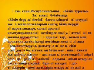 Қазақстан Республикасының «Білім туралы» Заңының 8-бабында «Білім беру жүйес