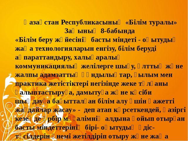 Қазақстан Республикасының «Білім туралы» Заңының 8-бабында «Білім беру жүйес...