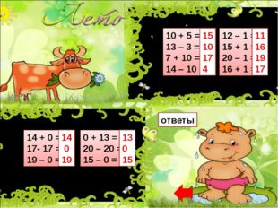 10 + 5 = 13 – 3 = 7 + 10 = 14 – 10 = 12 – 1 = 15 + 1 = 20 – 1 = 16 + 1 = 14 +