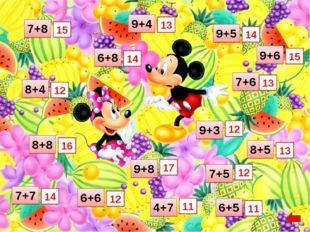 7+8 6+8 9+5 8+4 7+6 9+3 8+8 8+5 9+8 7+7 9+4 7+5 6+6 4+7 6+5 9+6 15 13 14 12 1