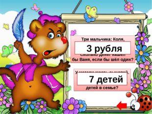 Три мальчика: Коля, Петя и Ваня на дороге нашли три рубля. Сколько денег нашё