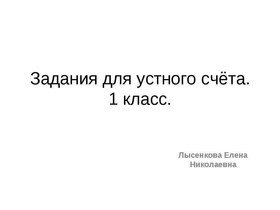 Задания для устного счёта. 1 класс. Лысенкова Елена Николаевна