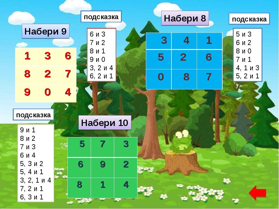 Набери 9 Набери 10 Набери 8 6 и 3 7 и 2 8 и 1 9 и 0 3, 2 и 4 6, 2 и 1 5 и 3 6...