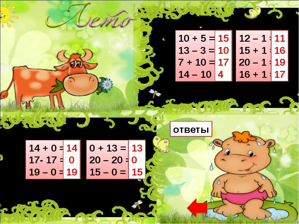 10 + 5 = 13 – 3 = 7 + 10 = 14 – 10 = 12 – 1 = 15 + 1 = 20 – 1 = 16 + 1 = 14 +...