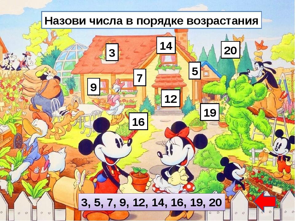 Назови числа в порядке возрастания 3 7 9 14 19 12 5 16 20 3, 5, 7, 9, 12, 14,...