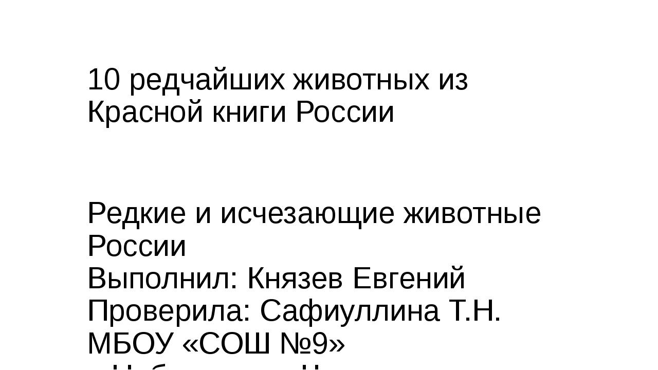 10 редчайших животных из Красной книги России Редкие и исчезающие животные Ро...