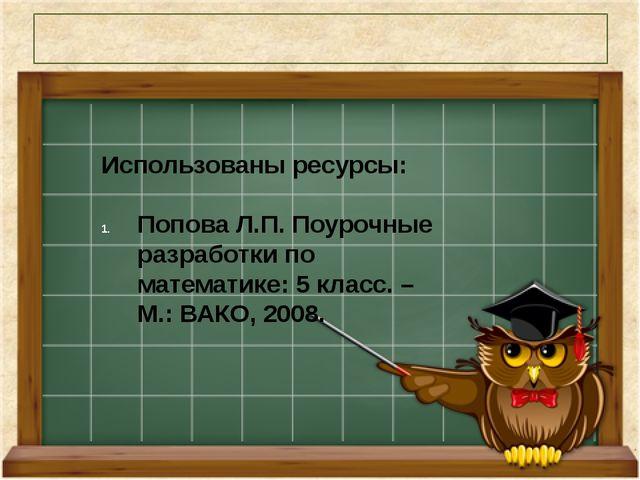 Использованы ресурсы: Попова Л.П. Поурочные разработки по математике: 5 класс...